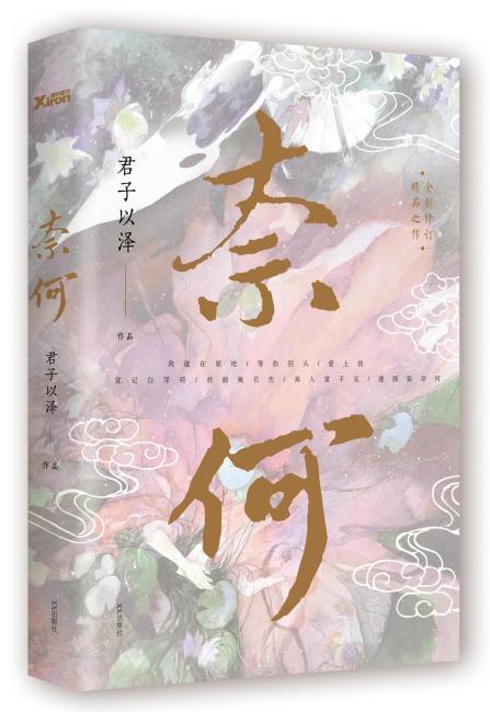 奈何(君子以泽(天籁纸鸢)经典作品全新版)