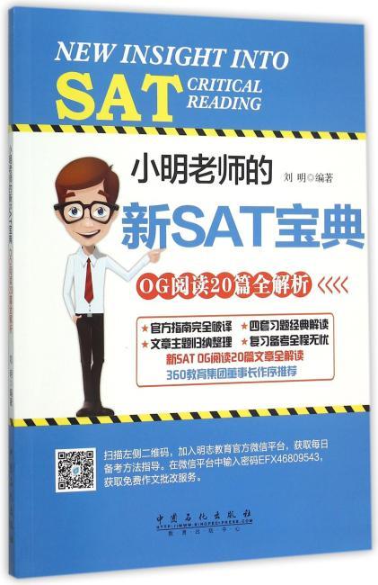 小明老师的新SAT宝典OG阅读20篇全解析