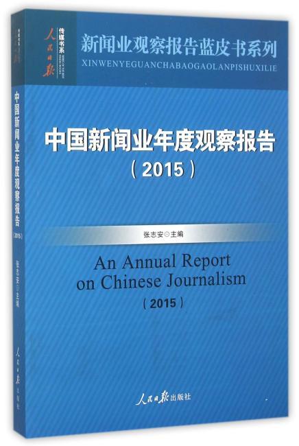 中国新闻业年度观察报告.2015