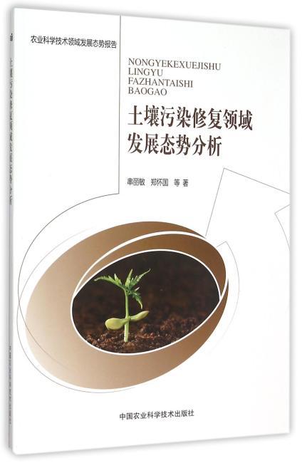 土壤污染修复领域发展态势分析
