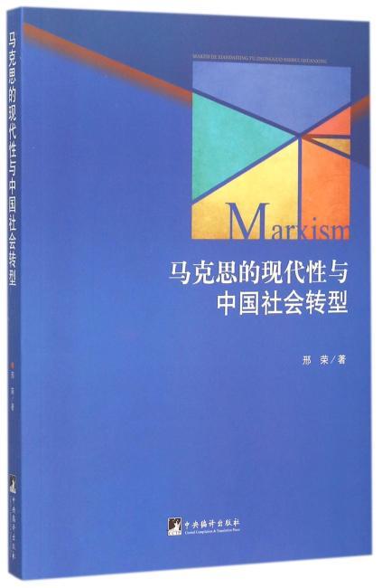 马克思的现代性与中国社会转型