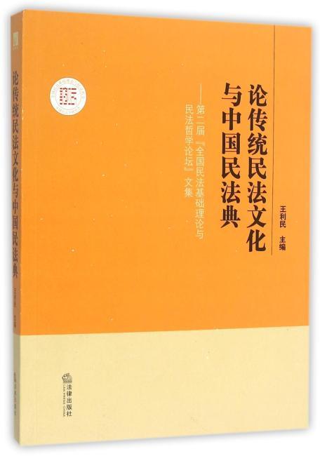 论传统民法文化与中国民法典