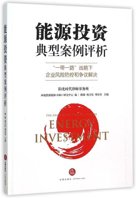"""能源投资典型案例评析:""""一带一路""""战略下企业风险防控和争议解决"""