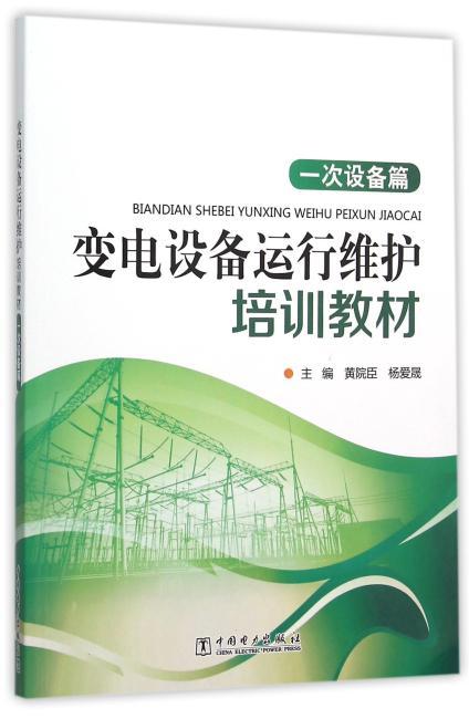 变电设备运行维护培训教材(一次设备篇)