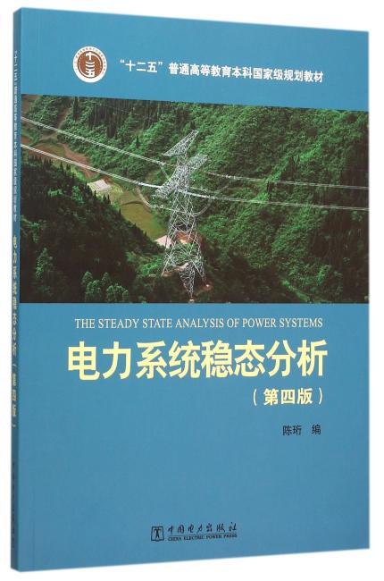 """""""十二五""""普通高等教育本科国家级规划教材 电力系统稳态分析(第四版)"""