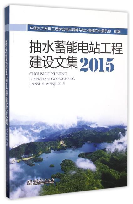 抽水蓄能电站工程建设文集2015
