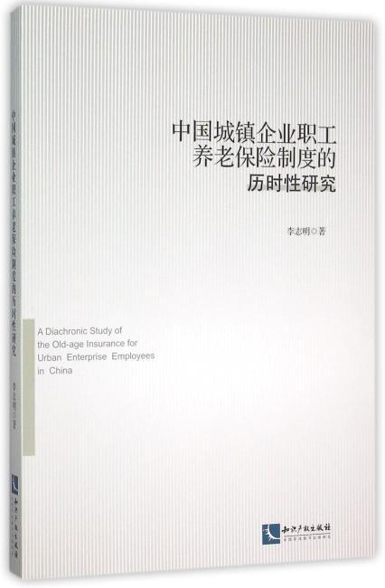 中国城镇企业职工养老保险制度的历时性研究