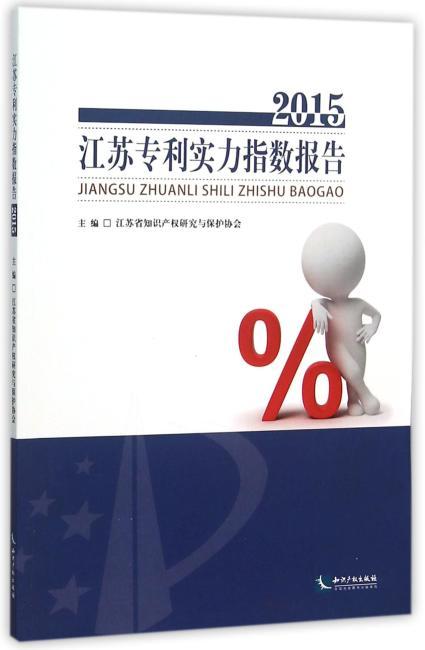 江苏专利实力指数报告2015