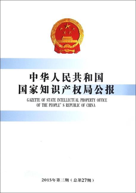 中华人民共和国国家知识产权局公报(2015年第3期,总第27期)