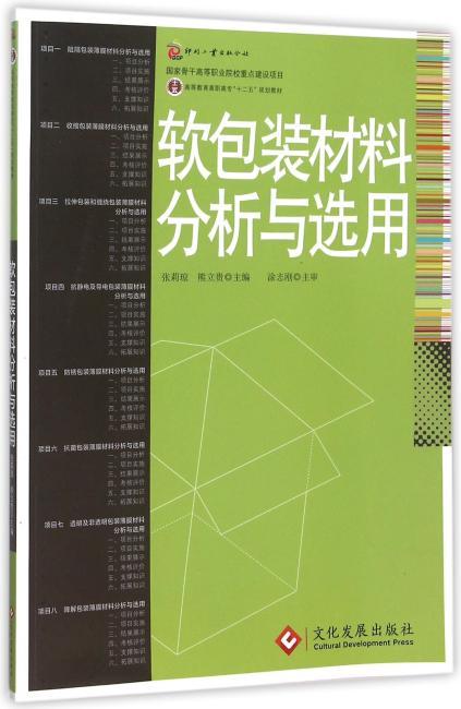 软包装材料分析与选用