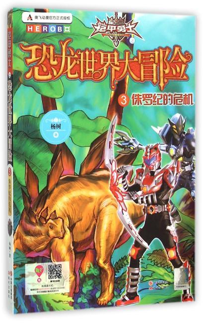 侏罗纪的危机:铠甲勇士之恐龙世界大冒险3