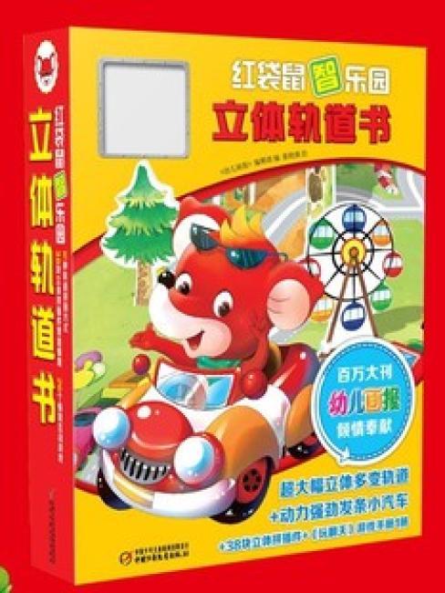 红袋鼠智乐园立体轨道书