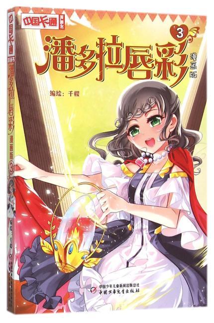 《中国卡通》漫画书——潘多拉唇彩3·漫画版