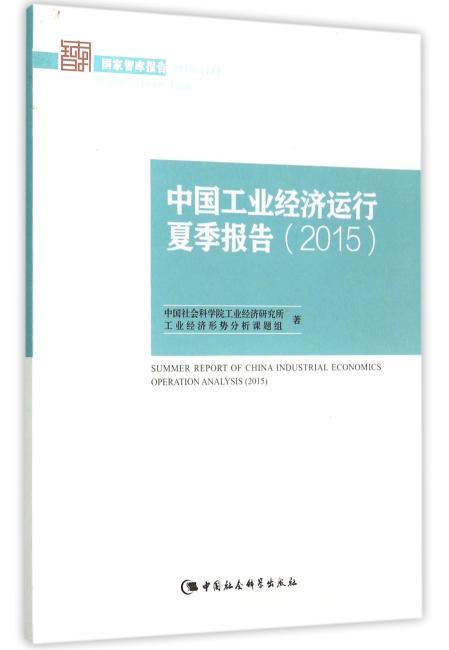 中国工业经济运行夏季报告.2015(国家智库报告)