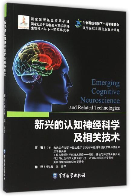 新兴的认知神经科学及相关技术--生物科技引领下一轮军事革命