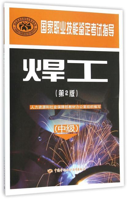 焊工(中级)(第2版)——国家职业技能鉴定考试指导