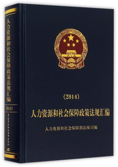 人力资源和社会保障政策法规汇编(2014)