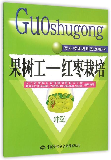 果树工——红枣栽培(中级)——职业技能培训鉴定教材