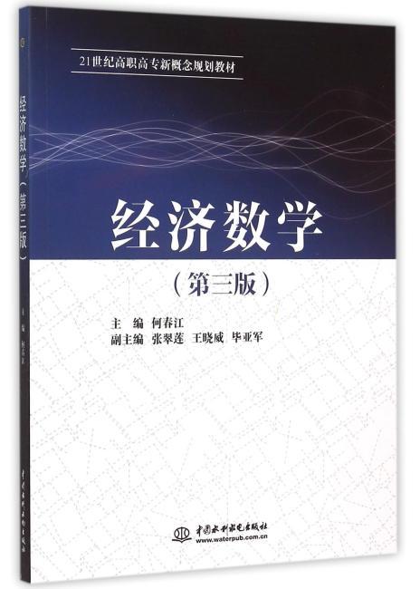 经济数学(第三版)