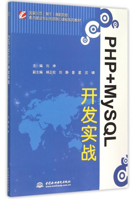 PHP + MySQL 开发实战