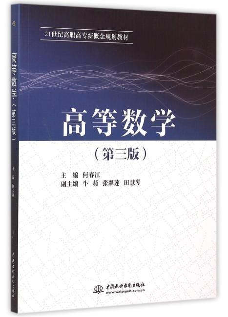 高等数学(第三版)