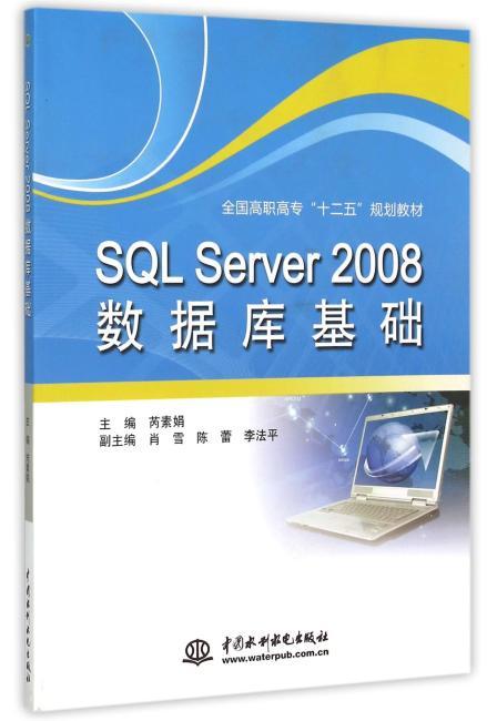 SQL Server 2008 数据库基础