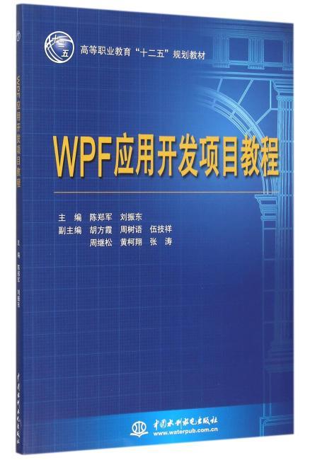 WPF 应用开发项目教程