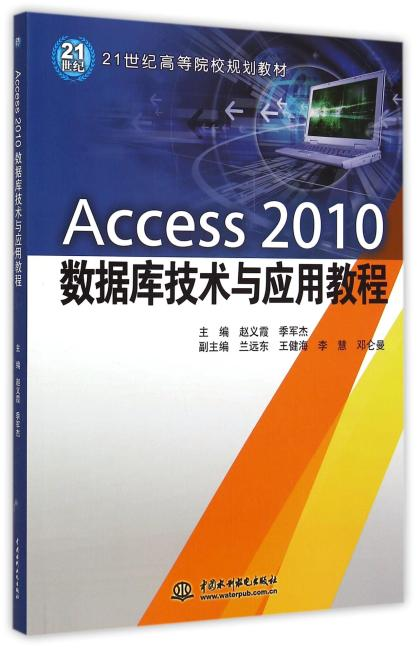 Access 2010 数据库技术与应用教程