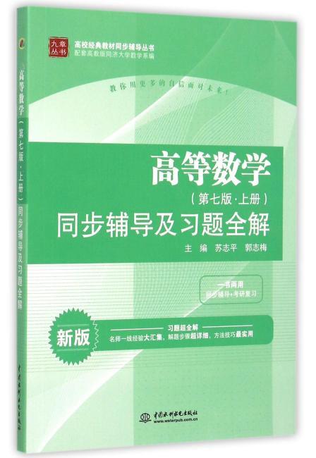 高等数学(第七版。上册)同步辅导及习题全解