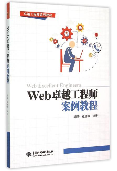 Web 卓越工程师案例教程