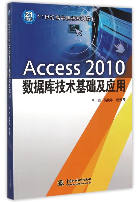 Access 2010 数据库技术基础及应用
