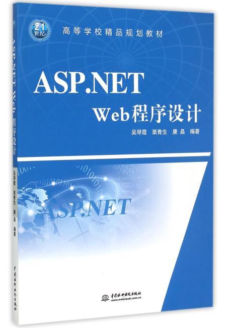 ASP.NET Web 程序设计