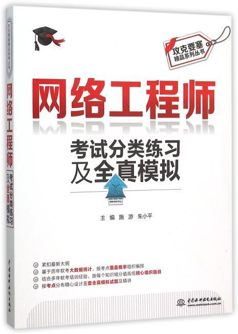 网络工程师考试分类练习及全真模拟(攻克要塞精品系列丛书)