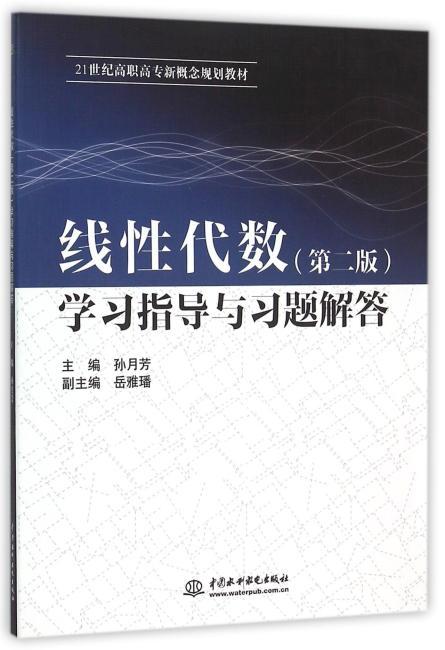 线性代数(第二版)学习指导与习题解答(21世纪高职高专新概念规划教材)