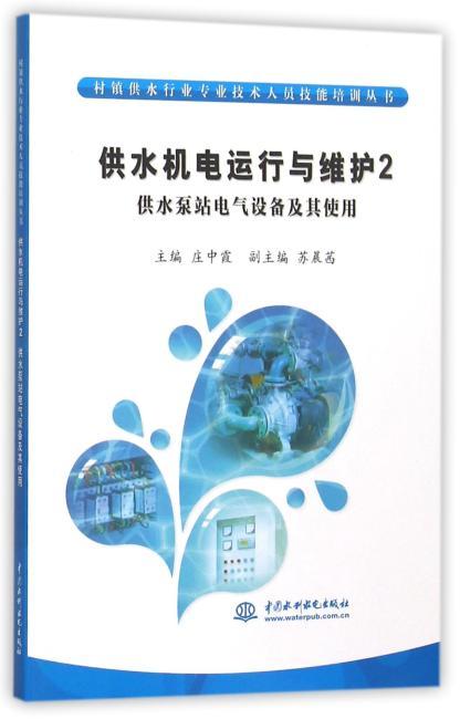 供水机电运行与维护2  供水泵站电气设备及其使用 (村镇供水行业专业技术人员技能培训丛书)
