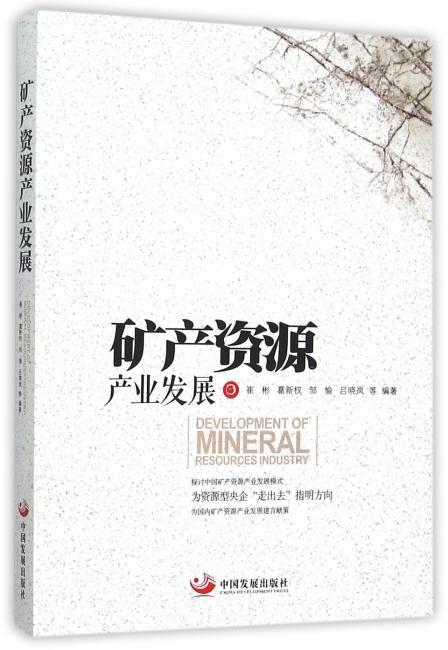 矿产资源产业发展
