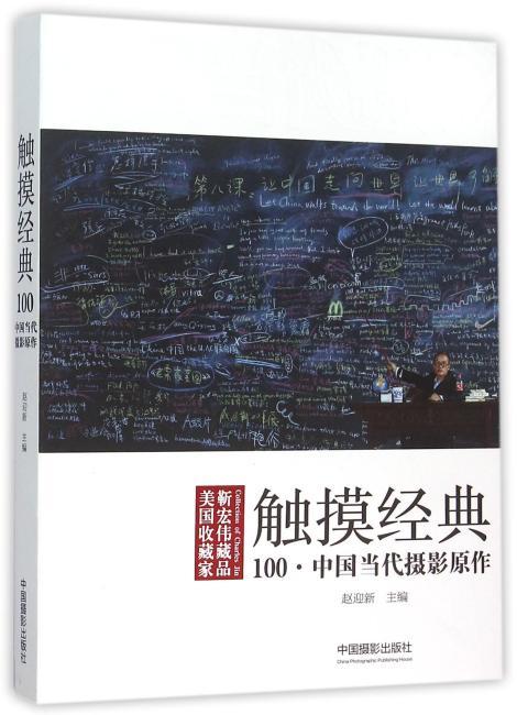 触摸经典:中国当代摄影原作100