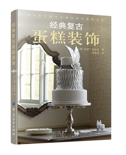 经典复古蛋糕装饰