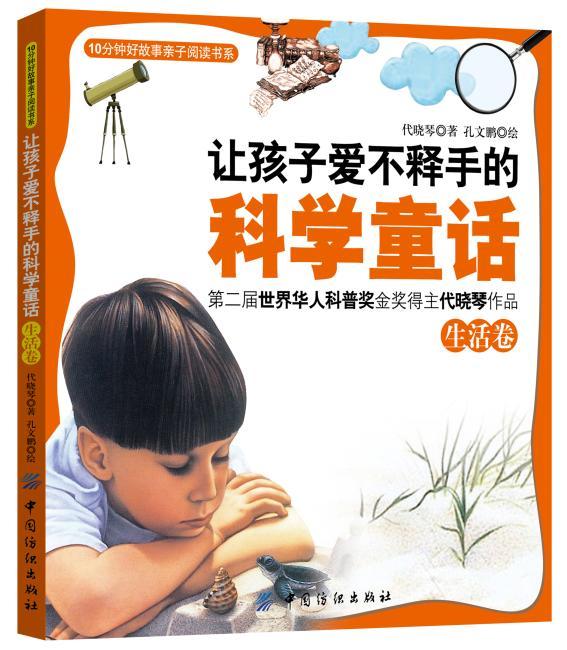 让孩子爱不释手的科学童话生活卷