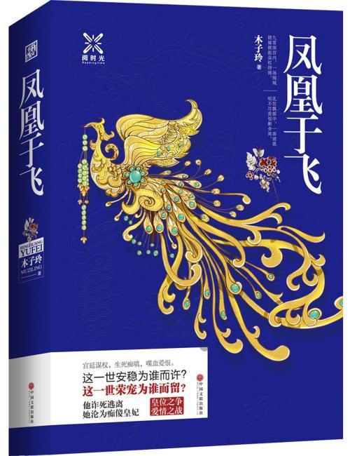 凤凰于飞(全二册)