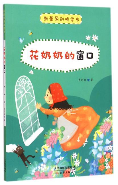 新蕾原创桥梁书——花奶奶的窗口