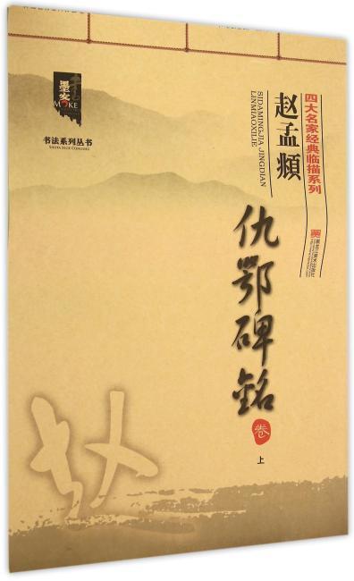 四大名家经典临描系列-赵孟頫仇鄂碑铭卷(上)