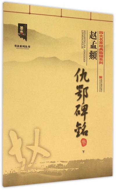 四大名家经典临描系列-赵孟頫仇鄂碑铭卷(下)