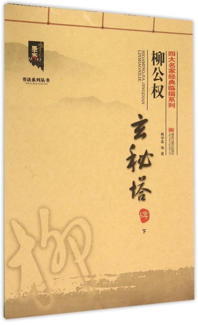 四大名家经典临描系列-柳公权玄秘塔碑(下)