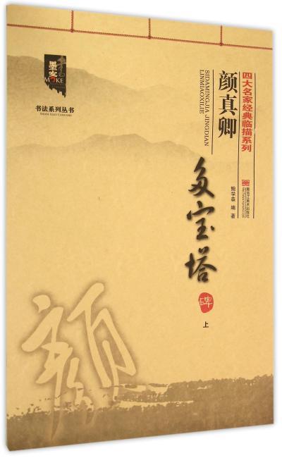 四大名家经典临描系列-颜真卿多宝塔碑(上)