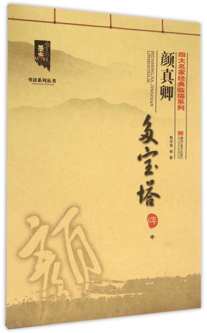 四大名家经典临描系列-颜真卿多宝塔碑(中)
