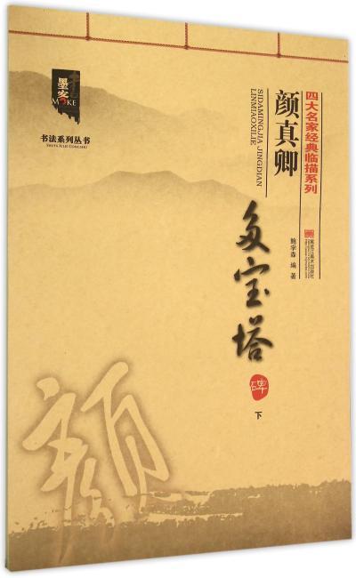 四大名家经典临描系列-颜真卿多宝塔碑(下)