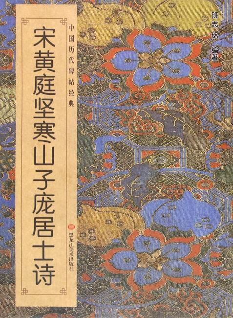 中国历代碑帖经典-宋黄庭坚寒山子庞居士诗