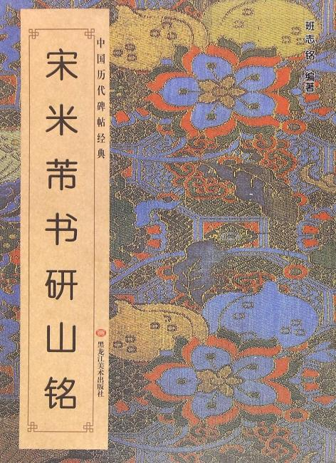 中国历代碑帖经典-宋米芾书研山铭