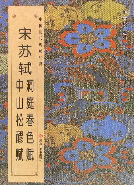 中国历代碑帖经典-宋苏轼洞庭春色赋 中山松醪赋